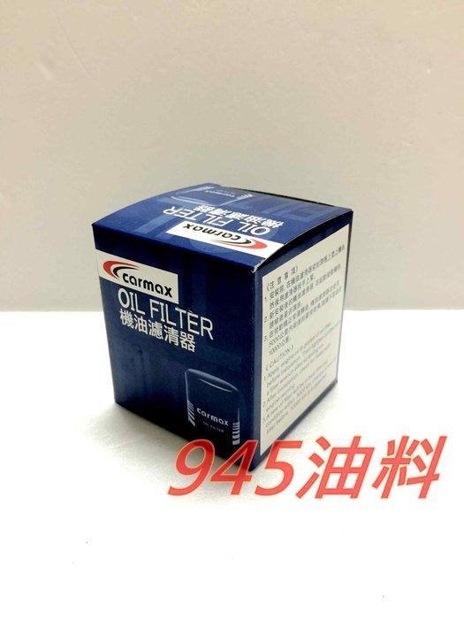 945油料 ~CARMAX 機油芯 紙芯 DAIHATSU SIRION 1.3 1.5