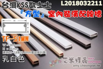 【艾米精品】台灣凱士士KSS TF-5〈乳白色〉室內裝潢配線槽 壓線條 壓線槽 配線槽 壓條 壓槽 裝飾管 裝飾條