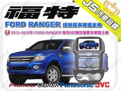 勁聲音響改裝 FORD 福特 2012~2015年 FORD RANGER 專用8吋觸控螢幕多媒體主機