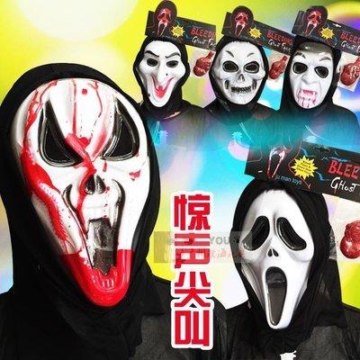 ~萬圣節面具 單片 恐怖鬼驚叫 鬼臉尖叫 流血面具 帶血囊 舞會表演裝扮