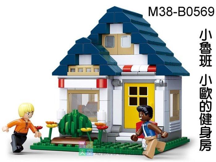 ◎寶貝天空◎【小魯班 M38-B0569 小歐的健身房】小顆粒,城鎮街景,模擬城市,可與LEGO樂高積木組合玩