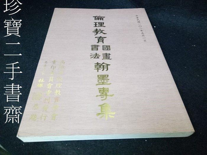 【珍寶二手書齋3B20】 倫理教育國畫書法翰墨專集 高雄市倫理教育學會