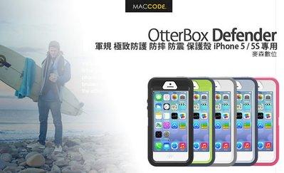 OtterBox Defender 軍規 極致防護 防摔 防震 保護殼 iPhone SE / 5S / 5 現貨 含稅
