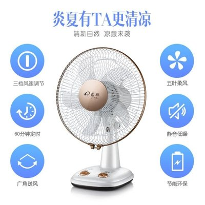 電風扇台式家用宿舍辦公室學生立式台扇靜音定時搖頭落地電扇  IGO