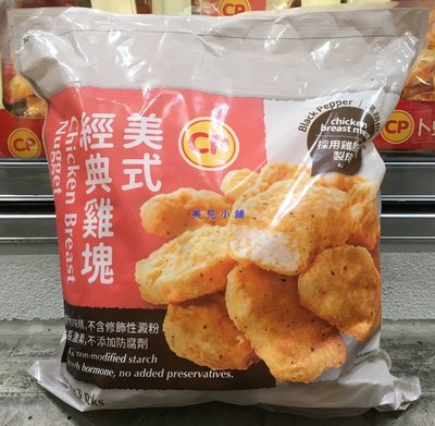 美兒小舖COSTCO好市多代購~CP卜蜂 美式黑胡椒經典雞塊(1kgx3包,共3kg)