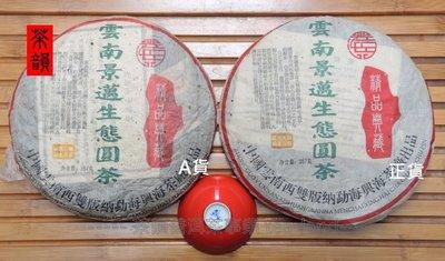 【茶韻】2006年  興海茶廠 雲南景邁生態圓茶  正仿品比對升級版!!太震撼了!!