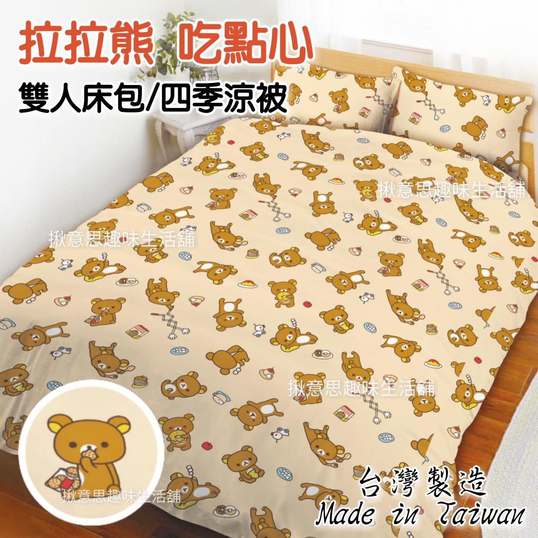 【限量優惠款】台灣製正版拉拉熊雙人床包組+雙人四季涼被 吃點心/雙人床包四件組 拉拉熊床包雙人床包涼被組 拉拉熊雙人四季被  rilakkuma雙人涼被 寢具