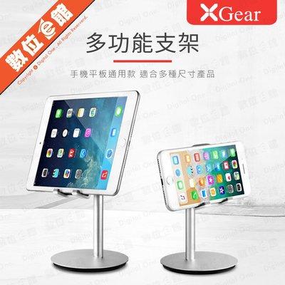 ✅現貨✅新版耐磨矽膠墊 數位e館 XGear 賽鯨 S1 金屬支架 懶人支架 桌上型支架 手機支架 平板支架