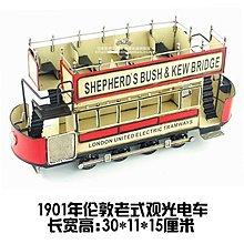 復古手工鐵皮車模型裝飾工藝品1901年英國倫敦老式雙層觀光巴士*Vesta 維斯塔*