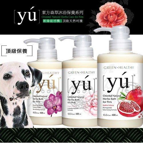 【🐱🐶培菓寵物48H出貨🐰🐹】yu》頂級持久東方森草寵物沐浴乳400ml 特價450元