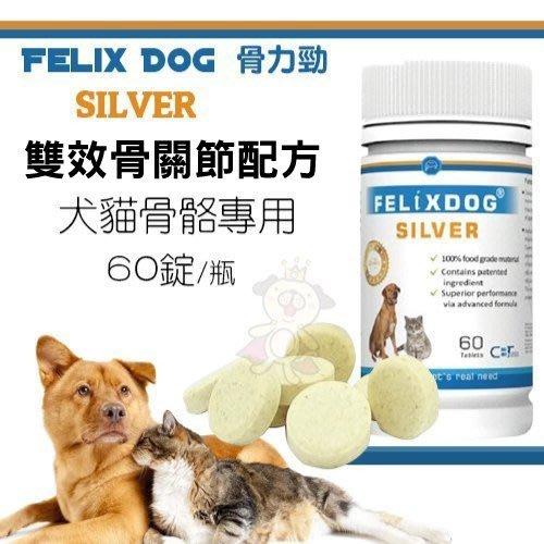 免運*WANG*骨力勁Felix Dog《SILVER雙效骨關節配方》60錠 營養品 犬貓適用