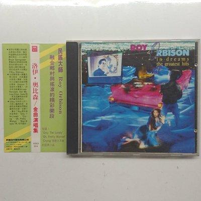 洛伊奧比森 Roy Ordison 金曲演唱集  融合鄉村與搖滾  無IFPI 附側標 1987年 EMI發行 Manufactured in the UK