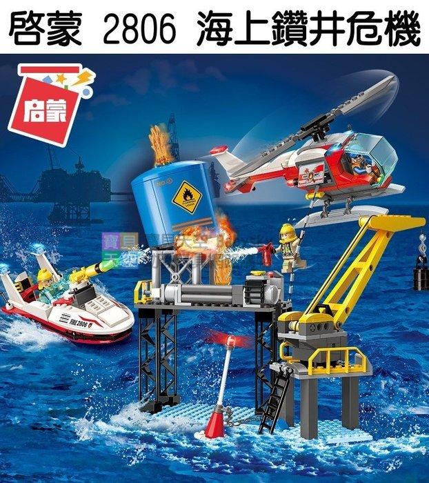 ◎寶貝天空◎【啟蒙 2806 海上鑽井危機 】小顆粒,海上系列,消防直升機,油井快艇,可與LEGO樂高積木組合玩