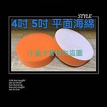 #單賣5吋#現貨 快速寄出【小貨卡】4吋 5吋 平面海綿 自黏海綿 洗車 海綿 打臘 電動打蠟機