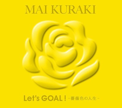 預(代)訂 8/14 航空版 Yellow 黃盤 倉木麻衣 20周年紀念 Let's GOAL!薔薇色の人生 CD 日版