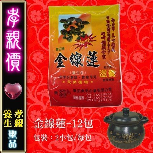 (168like)金線蓮養生料理包(12包) 純天然滋養補品 四季湯頭 素食可用 爽口不燥熱 溫補 孝親品 - 送禮盒