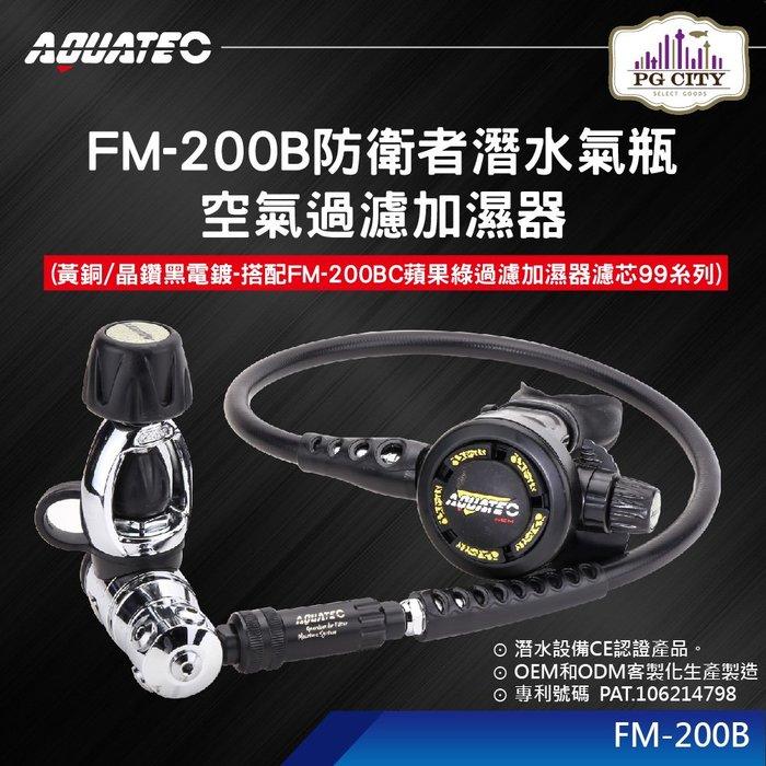 AQUATEC FM-200B防衛者潛水氣瓶空氣過濾加濕器(黃銅/晶鑽黑電鍍-搭配FM-200BC蘋果綠過濾加濕器濾芯)
