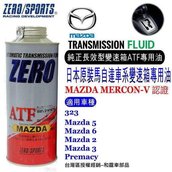 和霆車部品中和館—日本原裝ZERO/SPORTS MAZDA 馬自達車系合格認證 專用長效型ATF自排油