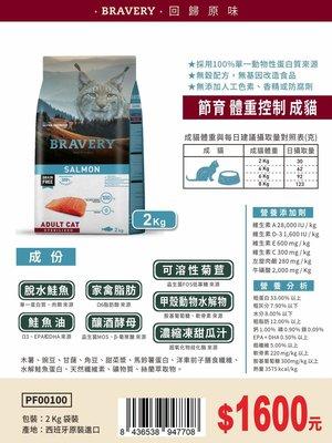 【好厝邊】西班牙 焙菲力Bravery   成貓節育 體重控制  成貓飼料2kg  歐洲深海鮭魚口味
