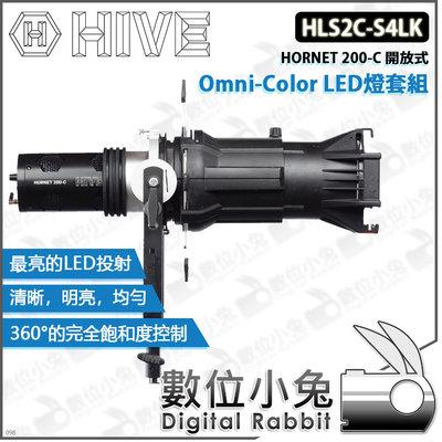 數位小兔【HIVE HLS2C-S4LK HORNET 200-C 開放式 Omni-Color LED 燈組】公司貨