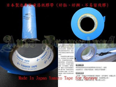 日本 進口 Yamato 噴漆 噴膜 專用 膠帶 好貼 好撕 不易留殘膠 Plasti Dip 特價
