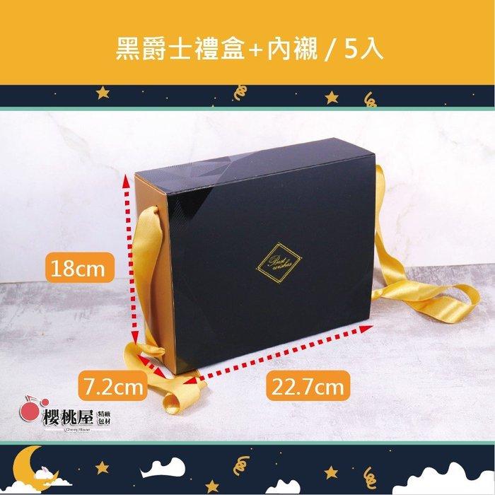 ~櫻桃屋~ 黑爵士禮盒+內襯(2選1) 批發價$200 / 5組 (不含紙袋,紙袋需另購)