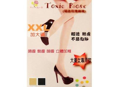 Toxic Rose 耐勾全彈加大碼透膚絲襪~立體加寬.腳尖補強~透明/OL/造型/美腿