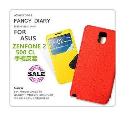 華碩 ASUS ZENFONE 2/500CL 韓國馬卡龍彩色可立式視窗皮套 手機殼保護套蘋果 最新款 糖罐子3C配件