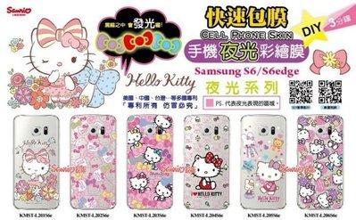 《東京家族》kitty夜光膜 Ssmsung S6/S6 edge彩繪貼 外殼保護貼 快速包膜 在黑暗中會發光 6選1