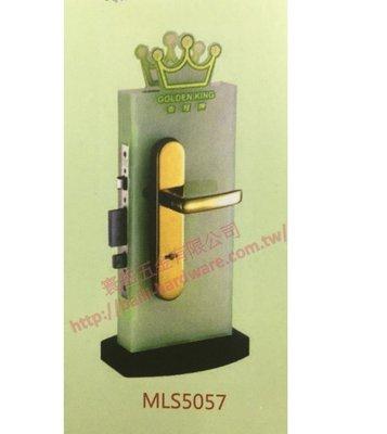 現貨【joburly】GOLDEN KING 金冠牌 ML5057 (鈦金) 五段內轉式水平連體鎖 大門鎖 玄關鎖