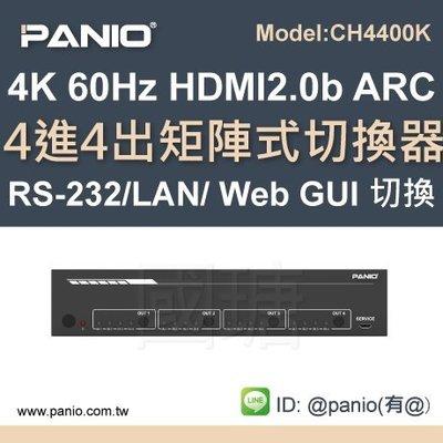 4K HDMI2.0 4進4出影音訊號切換器LAN和 Web GUI切換《✤PANIO國瑭資訊》CH4400K