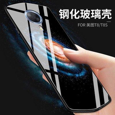 手機殼蘋果安卓卡通透明圖案美圖T8手機殼潮流t8s玻璃潮流美圖M8手機套個性創意m8s潮牌全包硅膠鏡面
