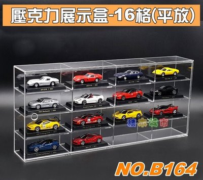 【積木城市】配件工具 適用7-11 GT-R、藍寶堅尼、法拉力、mini cooper合金車模展示盒 B164(16格)