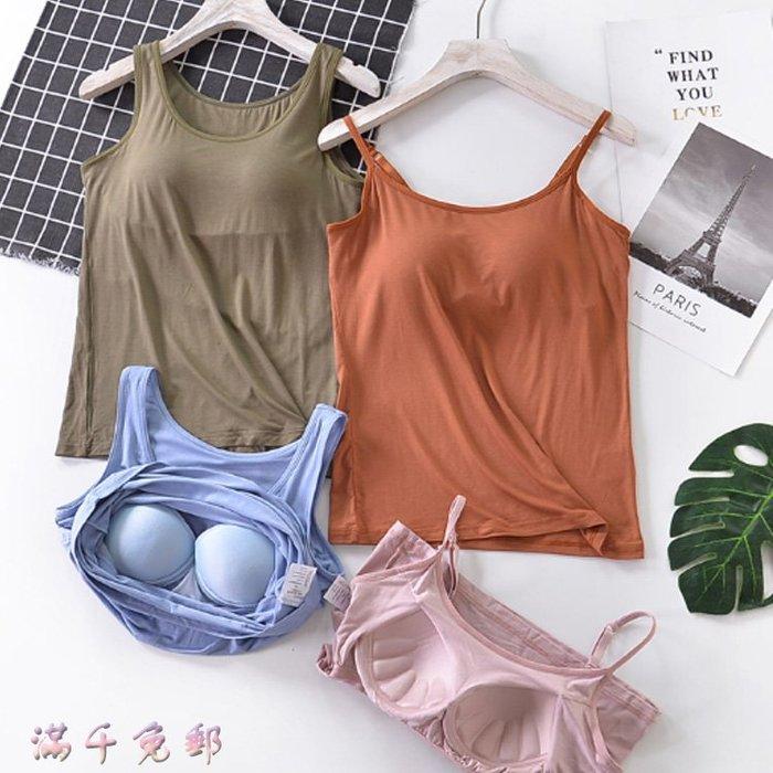 時尚佳人=莫代爾棉女外穿帶胸墊吊帶背心 罩杯一體bra寬鬆大碼內搭打底夏季= 短袖、T恤、背心吊帶、襯衫、 V領圓領 、