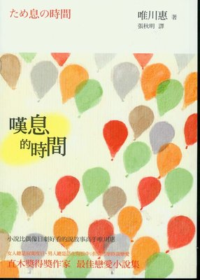 蒼穹書齋: 全新,內頁輕微壓痕 輕微泛黃有斑\嘆息的時間\時報文化\唯川惠 著\滿額享免運優惠 台北市