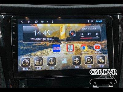 【送免費安裝】NISSAN X-TRIAL 15~19 9吋 專車專用 多媒體導航安卓機 安卓機