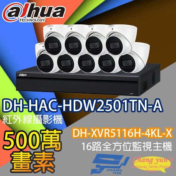 監視器組合 16路9鏡 DH-XVR5116H-4KL-X 大華 DH-HAC-HDW2501TN-A 500萬畫素