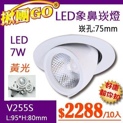 (團購10入)【EDDY燈飾網】 (EV255S)LED-7W 象鼻崁燈 崁孔7.5公分黃光 可調角度 適用於住家.商空