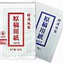 【小丸子生活百貨】原稿用紙 600字 作文紙/ ...