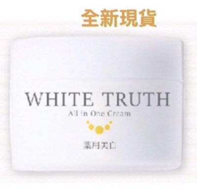 ☀️保證有現貨☀️WHITE TRUTH 光感淨透美白凝凍 50g(小白凍)