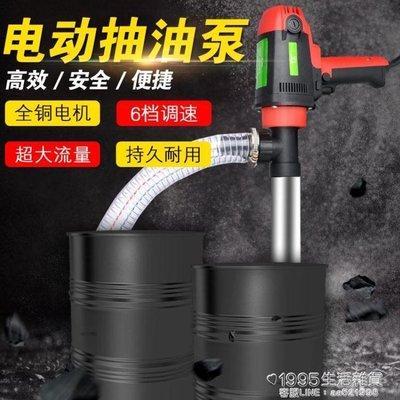 手提式大功率電動抽桶油泵220V油桶泵...