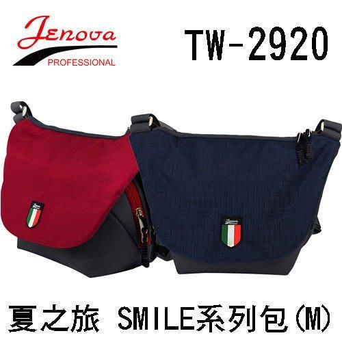 ((名揚數位)) JENOVA 吉尼佛 TW-2920 夏之旅系列 相機包 側背包