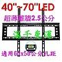 板橋志辰~液晶電視壁掛架42~70吋適用~ B70 LG,奇美,SONY,BENQ,SHARP  50 55 58 吋