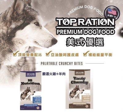 【🐱🐶培菓寵物48H出貨🐰🐹】美式優選 TOP RATION 狗狗飼料40lb 18kg特價1599元自取不打折