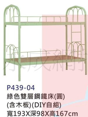 高雄 永成 全新 綠色雙層鋼鐵床/ 雙層床/上下舖 鐵床/ 鐵床/-無組裝-無自取