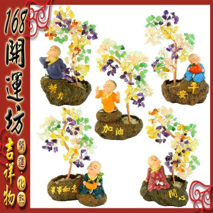 【168開運坊】辦公室療癒小物【努力/平安/開心/加油/事事如意~水晶樹】淨化/開光