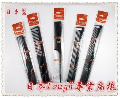 (現貨特價)日本植原Tough專業扁梳 頂級純黑碳鋼 剪髮梳 抗靜電尖尾梳 耐熱性 耐酸鹼性 原裝進口碳纖維 防靜電