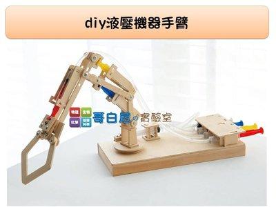 哥白尼的實驗室/科學玩具/diy液壓機器手臂(可上下左右前後移動)/創意益智玩具 機械原理 科學發明