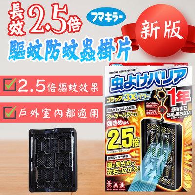 【哇寶箱】日本 Fumakilla驅蚊防蚊掛片366日 2.5倍新版 無需額外電池 安全 節能 小黑蚊 蚊蟲 夏天必備
