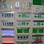 消防器材 批發中心 sh-37 緊急照明燈 LED型.36燈 出口燈.滅火器 消防認證品w